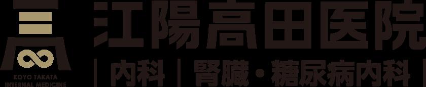長岡市の内科、江陽高田医院|内科|腎臓・糖尿病内科|インフルエンザ予防接種